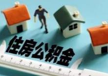 多地上调公积金缴存上限 基本住房需求获支持