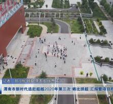 """渭南市新时代追赶超越2020年第三次""""晒比拼超""""汇报暨项目观摩活动结束"""