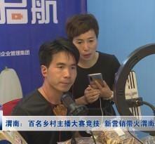 《走向我们的小康生活》渭南:百名乡村主播大赛竞技 新营销带火渭南农产品