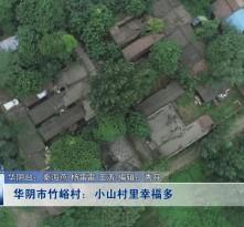 《走向我们的小康生活 》华阴市竹峪村:小山村里幸福多