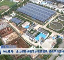渭南市住建局:全力抓好城镇污水项目建设 确保早日完成提标改造