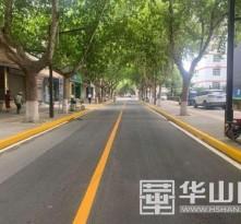 维修改造 渭南城区道路展新颜