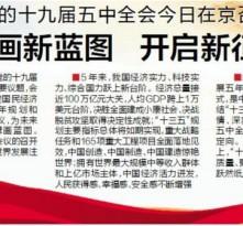 党的十九届五中全会今日在京召开
