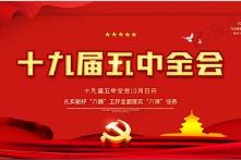陕西各部门各单位传达学习党的十九届五中全会精神