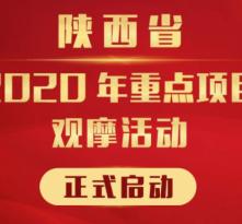 全媒体聚焦陕西2020年重点项目观摩活动