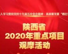 陕西省2020年重点项目观摩活动全景报道