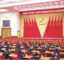 陕西省各部门各单位传达学习党的十九届五中全会精神