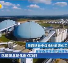 鸟瞰陕北能化重点项目