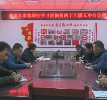 《直通县市》华阴 合阳 大荔:持续掀起学习党的十九届五中全会精神热潮