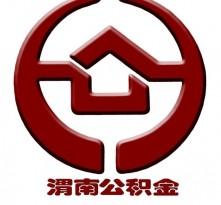 渭南市个人住房公积金贷款操作细则