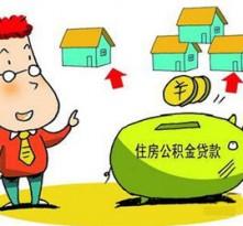 住房公积金个人住房贷款指南