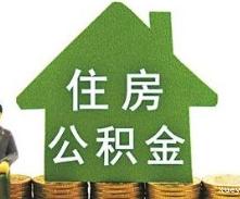 住房公积金提取指南
