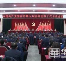 中共渭南市委五届十次全会召开 魏建锋讲话并作《建议》说明 王琳部署经济工作