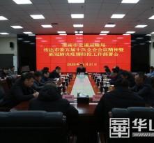 渭南市交通运输局迅速传达学习市委五届十次全会精神