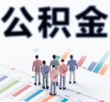 渭南市住房公积金提取管理操作细则
