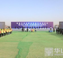 373.9亿!渭南市项目建设突破年启动,73个项目集中开工!