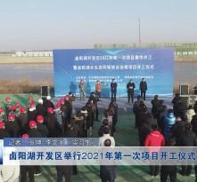 渭南卤阳湖开发区举行2021年第一次项目开工仪式