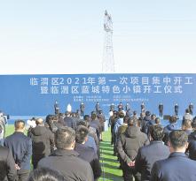 临渭区2021年第一次项目集中开工暨蓝城特色小镇开工仪式侧记