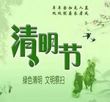 @渭南人  2021年清明节文明祭扫倡议书 请查收!