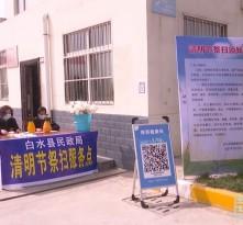 白水县殡葬管理所强化宣传 引导居民移风易俗文明祭扫