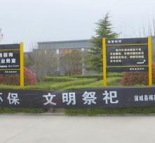 渭南各殡葬服务机构 倡导文明祭扫 推进移风易俗