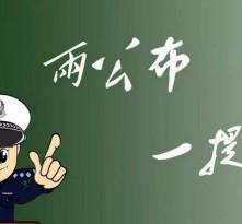 事关清明假期出行!渭南交警发布交通安全出行提示