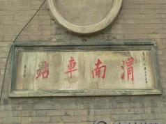 记忆中的渭南老火车站