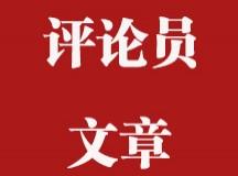 渭南日报评论员文章:深化思想引领 把学深悟透新思想作为源头活水