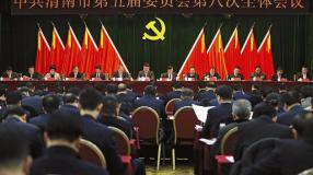 中共渭南市委五届八次全会召开  魏建锋讲话 李毅部署经济工作