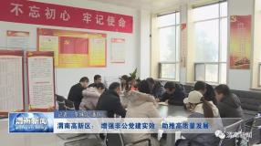渭南高新區:增強非公黨建實效 助推高質量發展