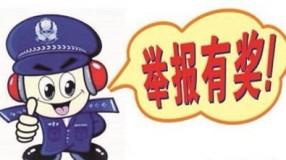 渭南市奖励举报欺诈骗取医疗保障基金行为实施细则
