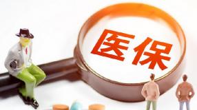陕西:持续打击欺诈骗保行为 坚决维护医保基金安全