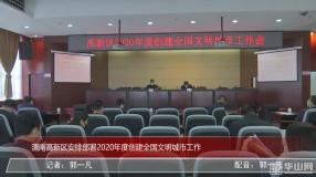 渭南高新区安排部署2020年度创建全国文明城市工作