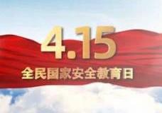 昨日是第五个全民国家安全教育日 陕西省开展普法宣传活动