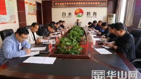 白水县教育局传达学习习近平总书记来陕考察重要讲话及重要指示精神