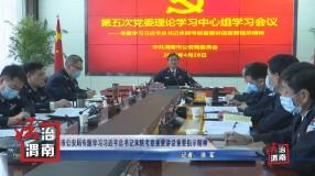 市公安局专题学习习近平总书记来陕考察重要讲话重要指示精神