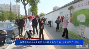"""临渭区2000余名党员和志愿者参与节前""""全民清洁日""""活动"""