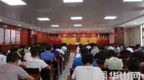 韩城市芝阳镇召开习近平总书记来陕考察重要讲话精神宣讲会