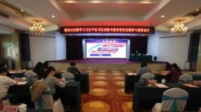 渭南市妇联举办学习习近平总书记来陕考察重要讲话精神专题培训会