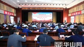合阳县学习习近平总书记来陕考察重要讲话精神专题学习班开班