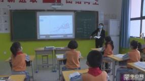 渭南:全力促进教育资源公平 积极践行素质教育 办好人民满意的教育事业