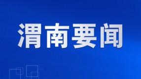 魏建锋在华阴市督导检查工作时强调 坚定信心 持续用力 精准施策 确保如期高质量完成各项目标任务
