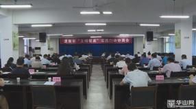 """渭南市召开""""文明餐桌""""实践行动协调会 王玉娥出席并讲话"""