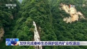 陕西印发通知 加快完成秦岭生态保护区内矿业权退出
