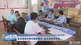 《转作风 促脱贫》渭南市各地对照问题抓整改 务实推进求实效