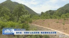 《环保督察整改进行时》潼关县:改善矿山生态环境 推进秦岭生态治理