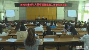 渭南市召开未成年人思想道德建设工作业务培训会