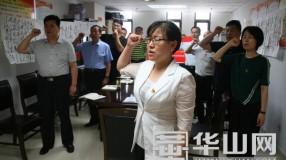 """渭南市科技局机关支部举办""""迎七·一""""主题党日活动"""