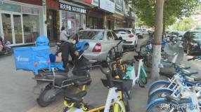 《创建曝光台》渭南城区:共享单车乱停乱放 市民文明出行意识亟待提高