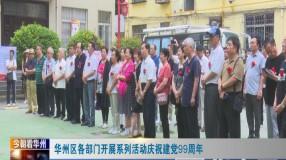 华州区各部门开展系列活动庆祝建党99周年